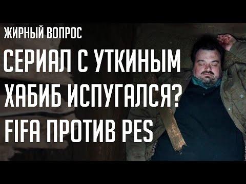 Тайный сериал с Уткиным / Хабиб испугался Фергюсона? / FIFA против PES | Жирный вопрос #6