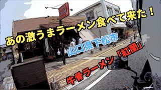 山口県下松市と言えば牛骨ラーメン‼️その老舗である「紅蘭」さんへ行って来ました☝   こんな時期だからこその対応で滅多に無い展開をご覧...