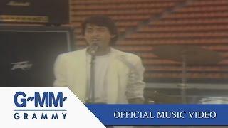 อยากจะบอกใครสักคน - ไมโคร 【OFFICIAL MV】