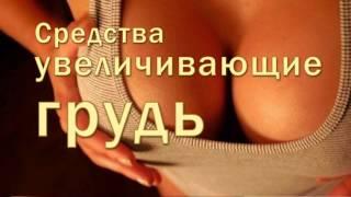 Увеличить_грудь_шишки_хмеля