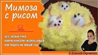 НОВОГОДНИЙ СТОЛ 2020 - Салата мимоза с рисом и лососем - подаем с хозяйкой года - КРЫСОЙ (мышкой)