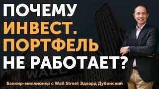 инвестиционный портфель не работает, как должен. Почему?  Тенденции рынка акций в 2018  Финтелект