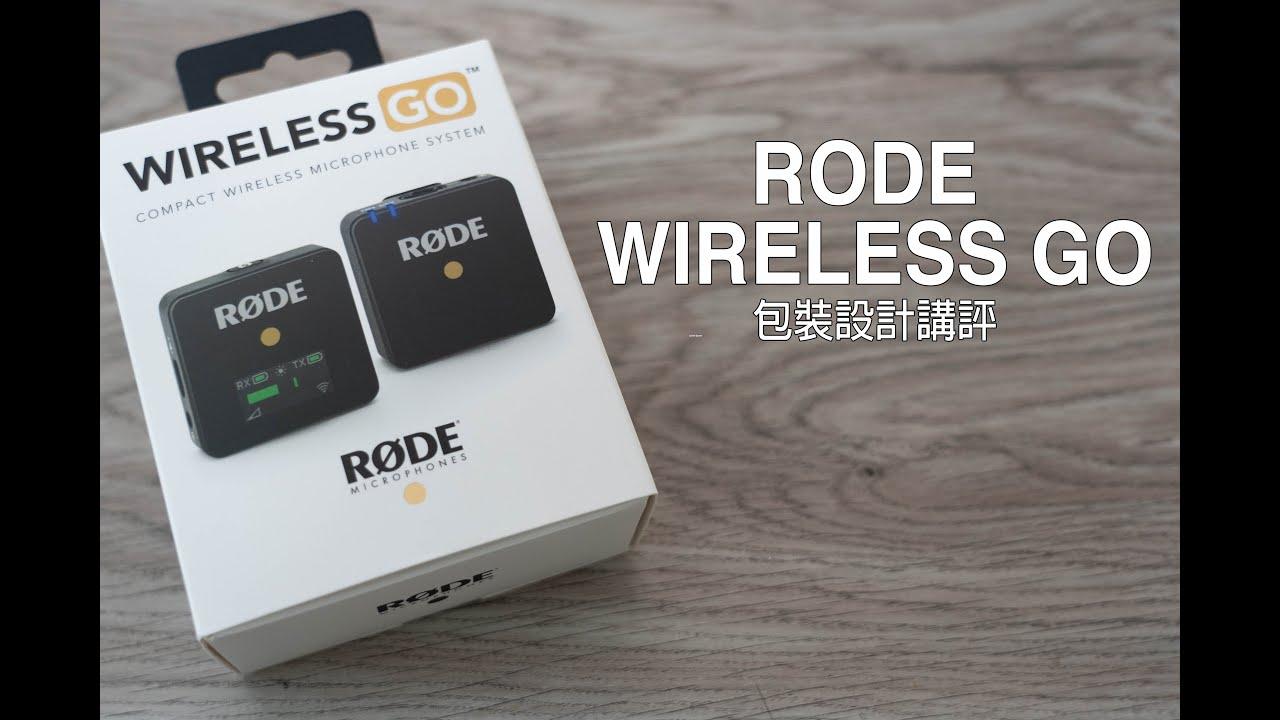 【Ben】愛設計 - Rode Wireless Go 包裝設計講評