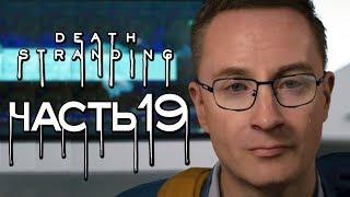 Прохождение Death Stranding — Часть 19 ПЕРВАЯ ВСТРЕЧА С ХАРТМЕНОМ