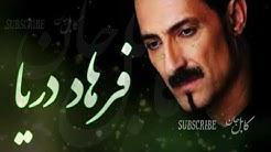 بهترین آهنگ های فرهاد دریا  / Farhad Darya