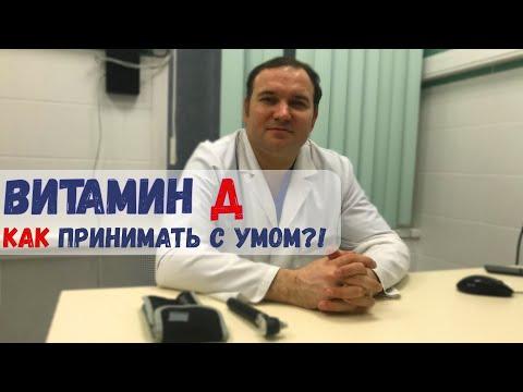 Витамин Д | Как принимать с умом?