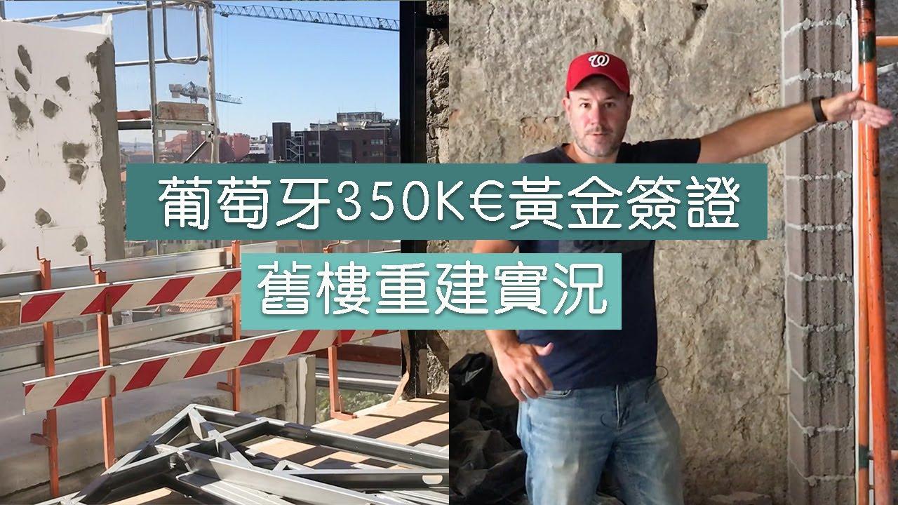 葡萄牙350K歐元黃金簽證舊樓重建系列 - Our 350K GV Renovation Updates EP6