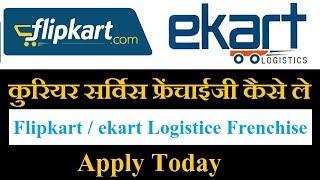 flipkart logistic franchise , ekart logistic franchise, Ekart Logistic Franchise,Investment,Profit