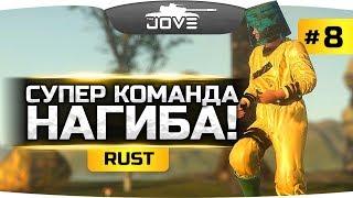 НОВАЯ СУПЕР-КОМАНДА НАГИБА! ● УБЬЕМ ВСЕХ! ● RUST #8