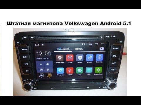 Штатная магнитола Volkswagen Android 5.1