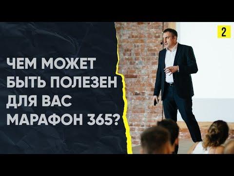 """Как Вы можете использовать """"Марафон 365"""" для себя?   Марафон 365: день 2"""