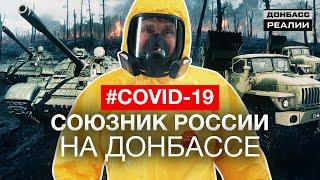 Россия использует эпидемию коронавируса в войне с Украиной | Донбасc Реалии
