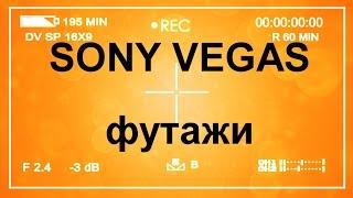 Что такое Футаж, Альфа-канал, Хромакей, Маска. Уроки видеомонтажа #SonyVegas