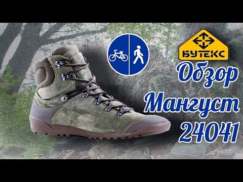 "Обзор ботинок Бутекс ""Мангуст"" 24041"