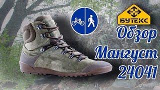 Обзор ботинок Бутекс Мангуст 24041