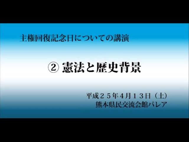 主権回復の日についての講演~2.憲法と歴史背景