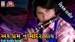 Vikram Thakor | Ek Prem Nu Madir Hoy | Gujarati Love Song