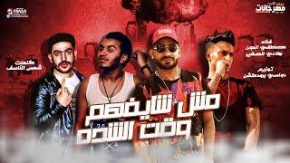 مهرجان مش شايفهم وقت الشدة 😢 - مصطفي الجن و هادى الصغير - توزيع دولسى 2019