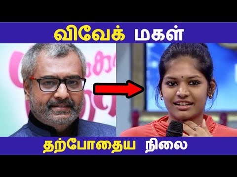 விவேக் மகள் தற்போதைய நிலை | Tamil Cinema News | Kollywood News | Latest Seithigal