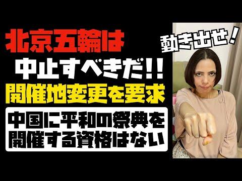 2021/03/03 【各国からボイコットの声】北京五輪は中止すべきだ!開催地変更を要求。平和の祭典と言われる五輪を、中国が開催する資格はない。