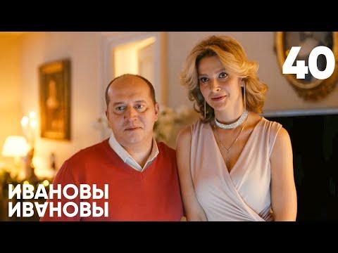 Ивановы - Ивановы   Сезон 2   Серия 40