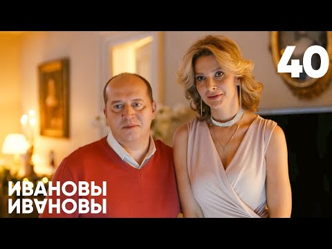 Ивановы - Ивановы | Сезон 2 | Серия 40