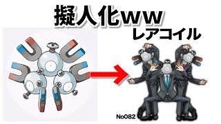 【ポケモン】擬人化されたポケモンがツッコミどころ満載すぎたwww【ツッコミ】