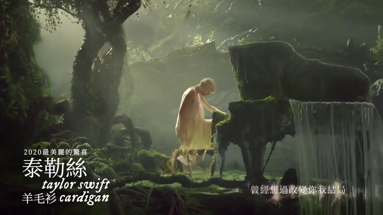 泰勒絲 Taylor Swift / 羊毛衫 cardigan (繁體中文歌詞版MV)