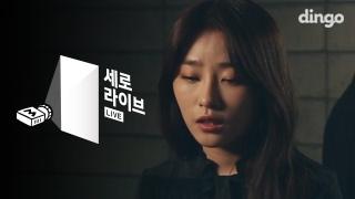 [세로라이브] 마은진 - I Understand