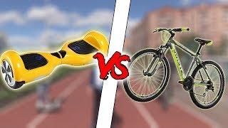 Сигвей против Велосипеда. Как выбрать транспорт для города