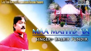 माँ मैठाणा | MAA MAITHANA | New Garhwali Song 2018 | Latest Garhwali Song 2018