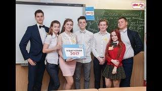 """Проект """"Большая Перемена - 2017"""". Школа №51."""