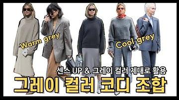 그레이 컬러 코디   회색 옷 많으면 꼭 보기!   그레이에도 웜톤, 쿨톤이 있다?!   컬러리스트 자격증 보유한 디자이너가 설명   옷 잘입는 법   겨울코디