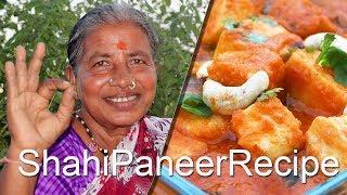 शाही पनीर बनाने की विधि | Shahi Paneer Recipe | Easy Paneer Recipe-Shahi Paneer Recipe