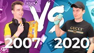 2007 vs. 2020