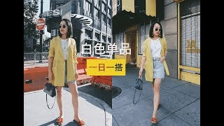 How to style white items | 7天穿搭挑战