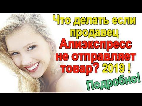 Что делать если продавец Алиэкспресс не отправляет товар? 2019 / ПОДРОБНЫЙ РАЗБОР!