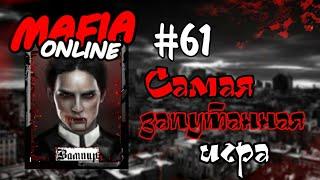 #61 Мафия онлайн - Самая запутанная игра