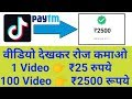 TikTok वीडियो देखकर रोज ₹2500 कमाओ !! PAYTM CASH !! TikTok New Video Watch and Earn