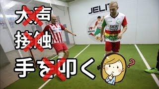【ジョーキーボール】大声禁止!接触禁止!フランスと福岡で人気のフェアプレーサッカーまとめ【マイナースポーツ】