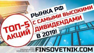 Топ-5 акций рынка РФ с САМЫМИ ВЫСОКИМИ ДИВИДЕНДАМИ в 2019-м году!