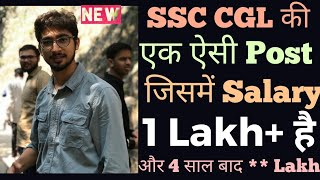 SSC CGL Post which has income ₹ 1 Lakh | Motivation