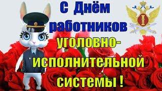 Поздравления с Днём работников уголовно исполнительной системы Министерства юстиции в России
