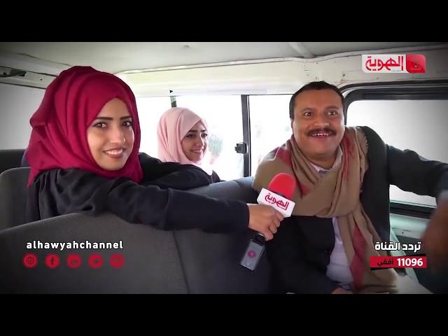 باص الشعب - الحلقة 17 - الاجنبي ومعاملة في اليمن - قناة الهوية