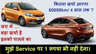 🚗Tata Tiago and Tigor Maintenence Schedule and Cost upto 60000 km || with cost breakup