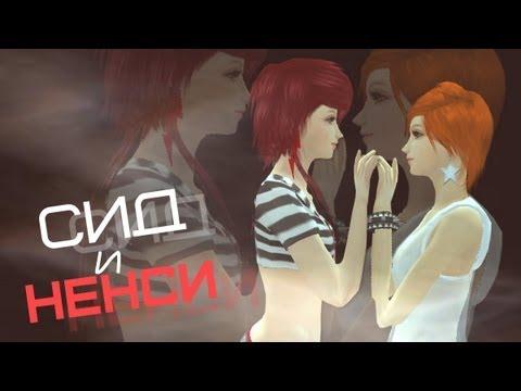Сид и Нэнси Трагичная история в песне группы Lumen