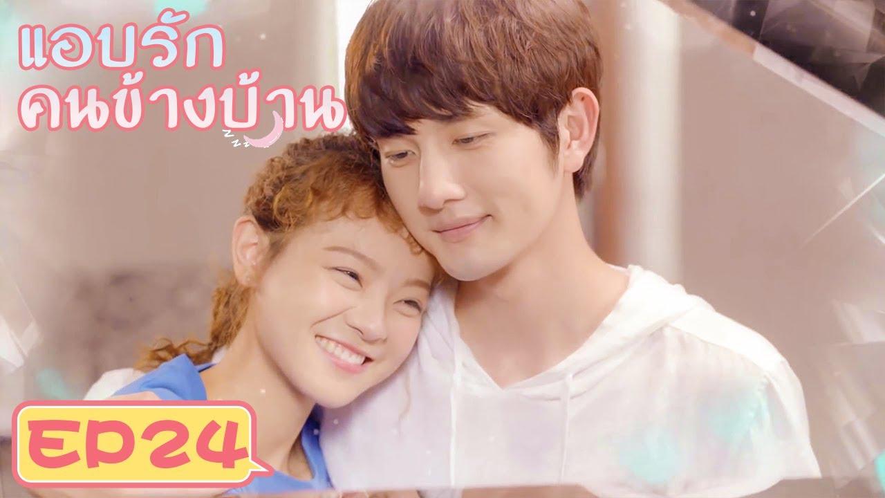 [ซับไทย]ซีรีย์จีน | แอบรักคนข้างบ้าน(Brave Love) | EP24(จบ) Full HD | ซีรีย์จีนยอดนิยม
