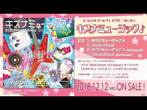 【試聴動画】Poppin'Party 12th Single「キズナミュージック♪」(12/12発売!!)