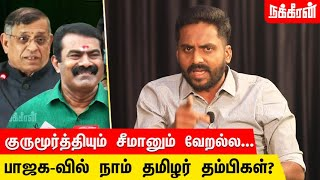 Rajiv Gandhi Interview | Seeman | DMK | NT174