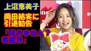 タレントの上沼恵美子(61)が15日に放送されたカンテレのトークバ...